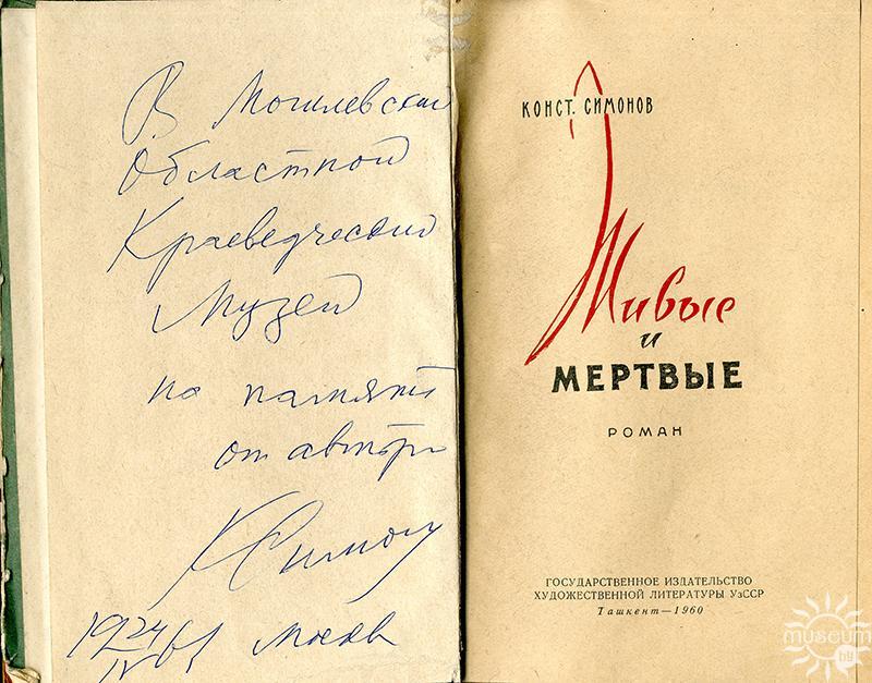 Книга. Живые и мертвые. С авторской дарственной надписью. СССР, 1961 г.