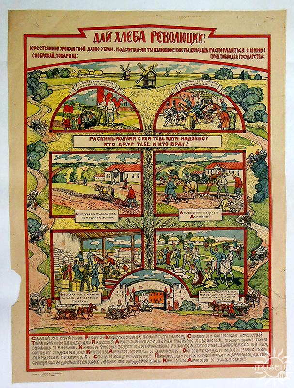 Плакат. Дай хлеба революции. РСФСР, 1920 г. Литография, печать