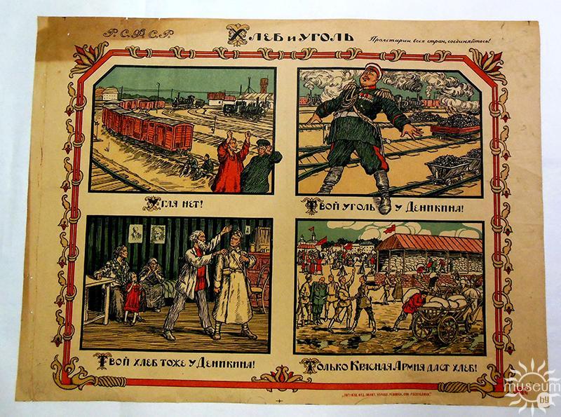 Плакат. Хлеб и уголь. РСФСР, 1919 г. Литография, печать